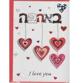 כרטיס ברכה באהבה 1